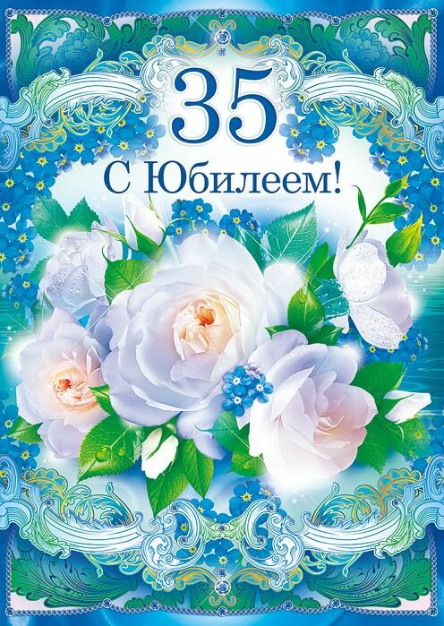 35 лет юбилей детского сада поздравления
