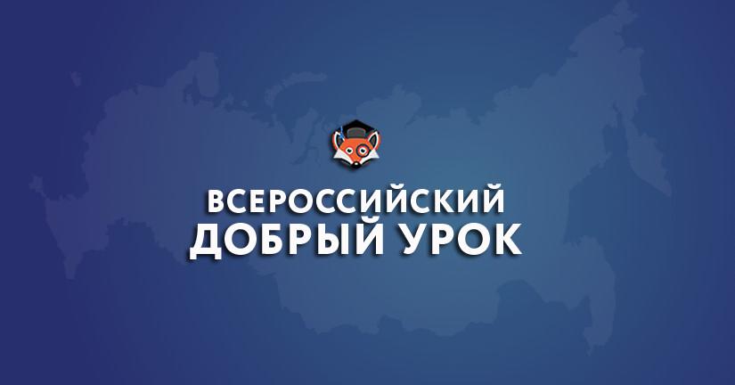 Картинки по запросу Всероссийский добрый урок