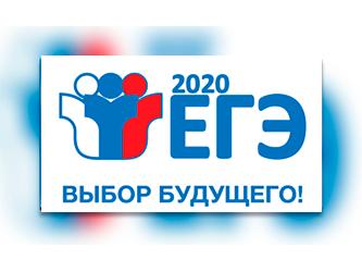 ЕГЭ-2020